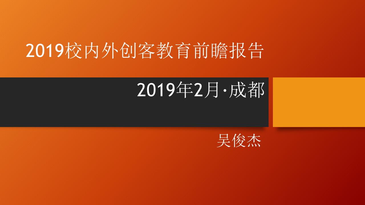 2019校内外创客教育前瞻报告