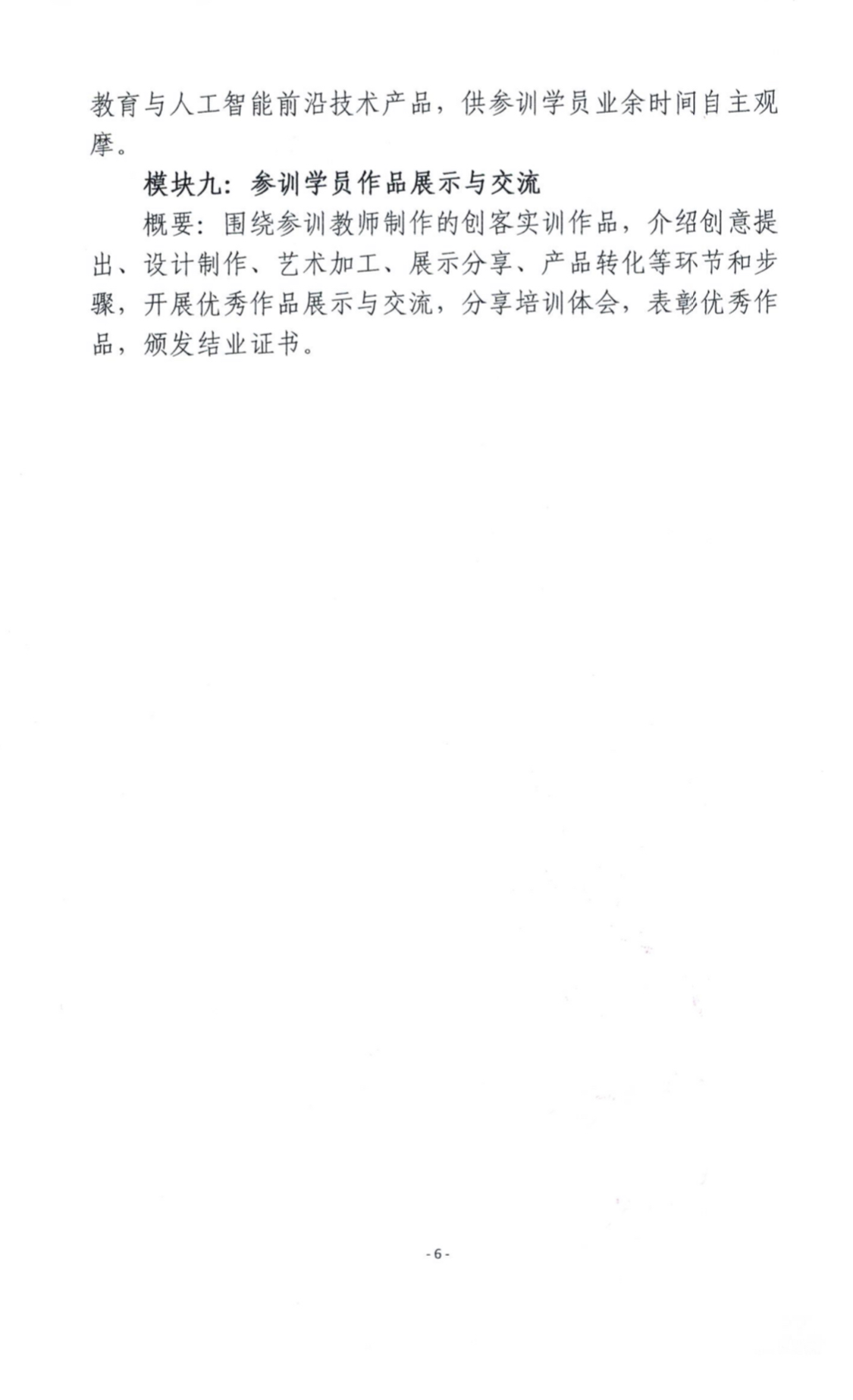 IMG_5345(20190522-185242)